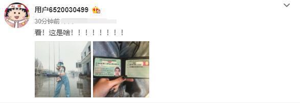 周扬青拿到驾照激动更新动态 网友:口罩都挡不住你的笑 全球新闻风头榜 第3张