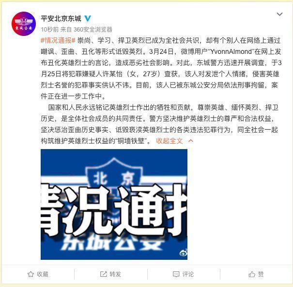 又有人丑化英烈!一27岁女子被北京警方刑拘 全球新闻风头榜 第1张