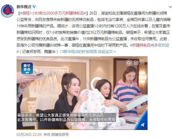 薇娅直播公益带货 1小时卖出2000多万元新疆棉制品 全球新闻风头榜 第1张
