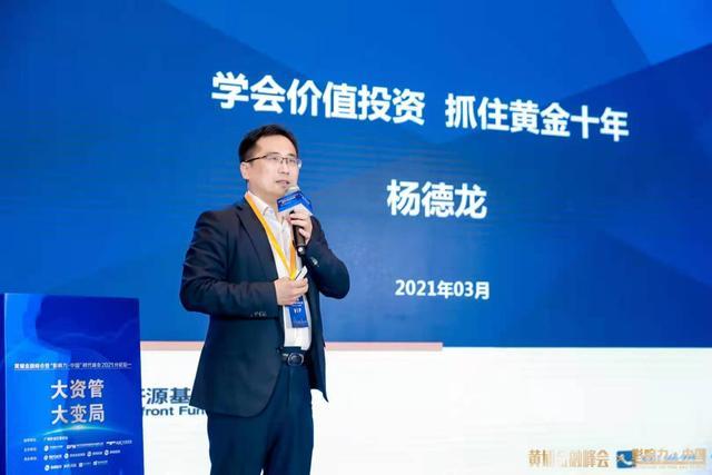 黄金投资论坛,杨德龙:坚持价值投资 抓住黄金十年