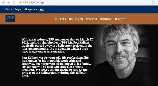 56岁瑞典富豪维恩纳坠机身亡瑞典投资管理公司PPF集团公司