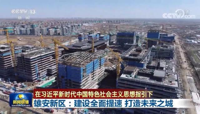 习近平总书记强调,基本建设雄安新区规划是千年大计