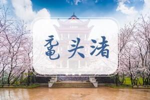 盱眙怎么读,鼋头渚、溱潼......江苏这些地名你都读对了吗?