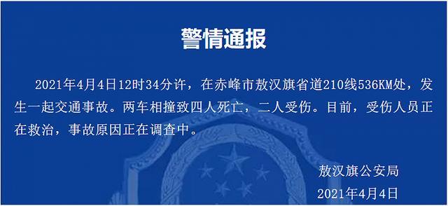 内蒙古赤峰发生一起交通事故 两车相撞致4死2伤
