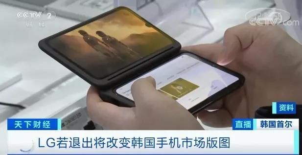 LG电子宣布终止手机上业务流程