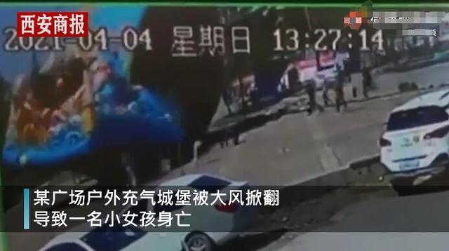 山东一充气城堡被吹翻致1名女童身亡,警方:正在办理中