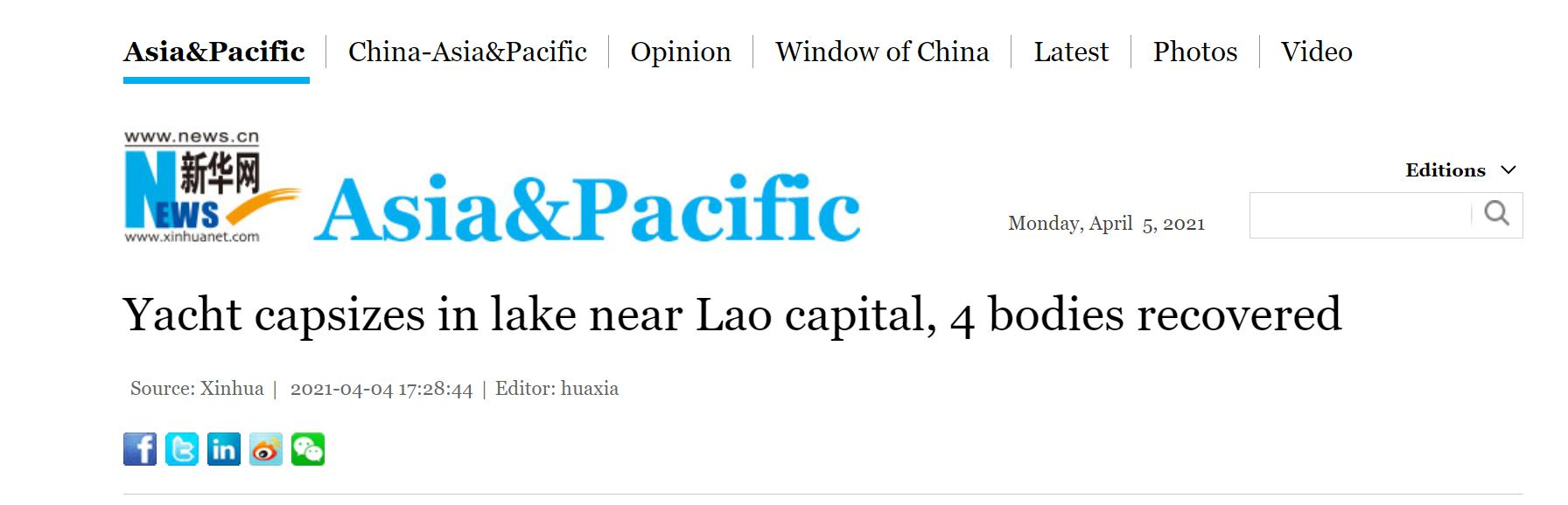 老挝游艇翻船致8人死亡,消息人士:该国前主席被发现还活着,已紧急送医 全球新闻风头榜 第1张