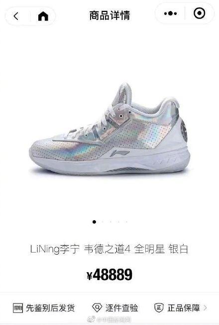 国产鞋原价1499被炒到48889?小心鸡飞蛋打 全球新闻风头榜 第1张