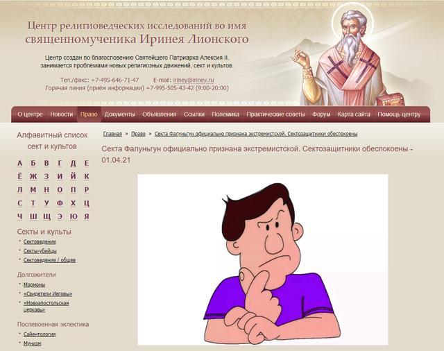 """邪教组织有哪些,俄正式确定""""法轮功""""为极端主义组织"""