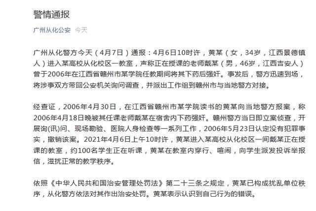 女子闯进课堂称被男教师迷奸,广州从化公安通报 全球新闻风头榜 第1张