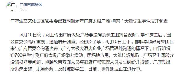 网曝邯郸一景区扣留七百多名学生?景区回应
