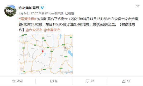 地震新消息,安徽一地今早又震