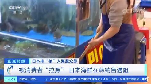韩国民众拉黑日本海鲜怎么回事?这对日本来说有什么影响? 全球新闻风头榜 第1张