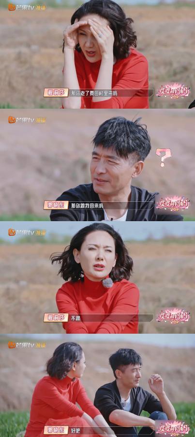 程莉莎回应不愿跟郭晓东回农村养老:我是临沂的媳妇 也是武汉女人