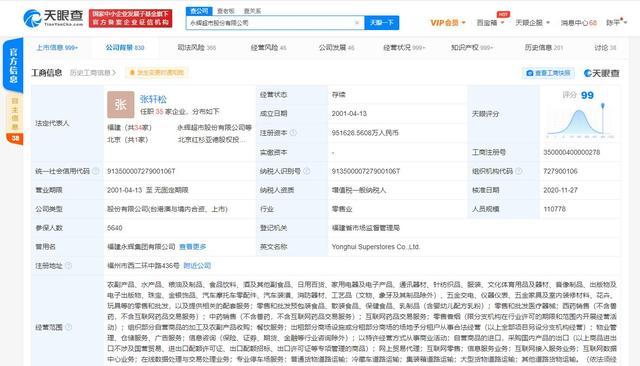 永辉超市股权有限责任公司:已创立重点自纠自查工作组
