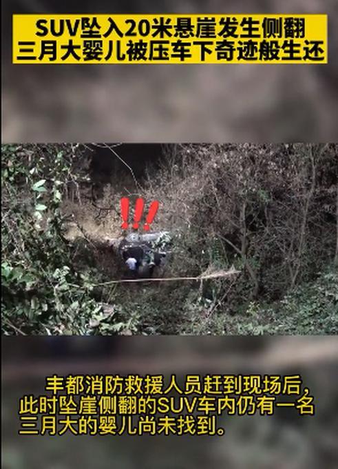 3月婴儿,SUV坠落20米悬崖,3月大婴儿奇迹生还!网友看哭:必有后福