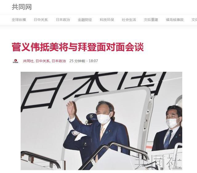 日媒:菅义伟刚刚抵达华盛顿,与拜登会谈将涵盖四个主题 全球新闻风头榜 第1张