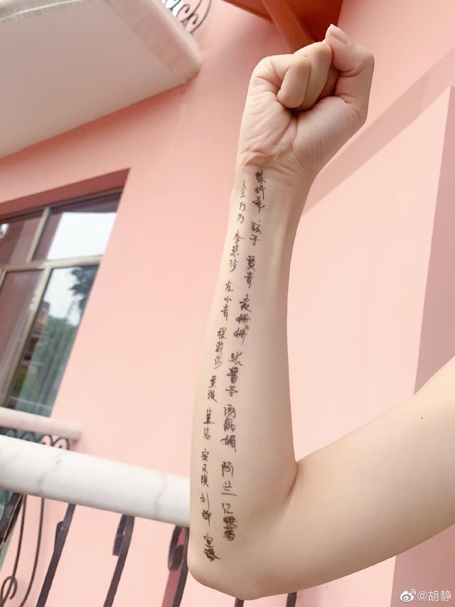 胡静晒照:30位姐姐名字写手臂上 这是一群人的冒险 全球新闻风头榜 第2张