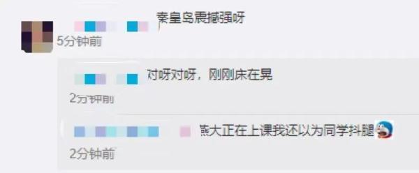 河北唐山发生4.3级地震,京津有震感 全球新闻风头榜 第3张