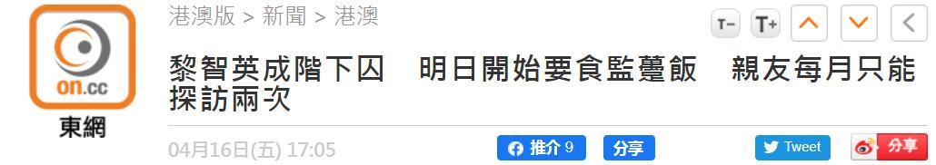 港媒:黎智英明起吃牢饭,亲友不能再每天来,每月只能探访两次