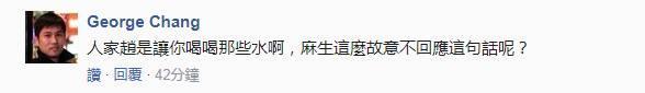 """麻生太郎用无赖逻辑回应中国外交官批评,台湾网友都说他""""无耻"""" 全球新闻风头榜 第3张"""