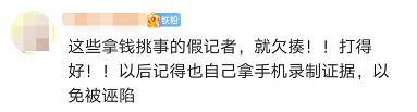 """""""中国人不吃这一套!""""香港市民当街反击""""黑记"""" 全球新闻风头榜 第3张"""