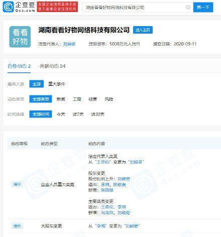 李湘王岳伦同时退出电商公司 夫妻二人已无商业关联 全球新闻风头榜 第3张