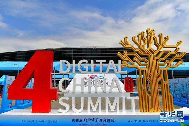 第四届数字中国建设峰会将在福州举办 全球新闻风头榜 第4张