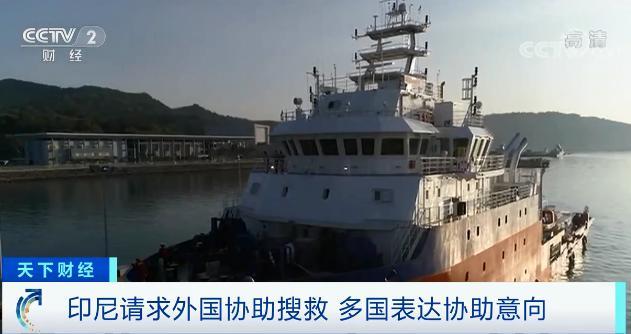 """20艘海军船、5架飞机!全力搜寻!搭载53人的印尼失联潜艇,预计很快""""断氧""""→ 全球新闻风头榜 第3张"""