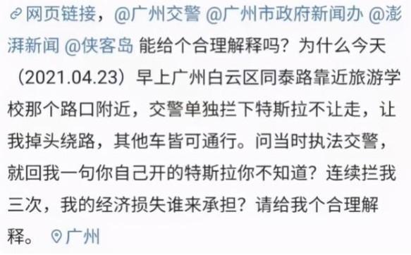 广州禁止特斯拉上高速?交警辟谣:没有针对该品牌 全球新闻风头榜 第3张