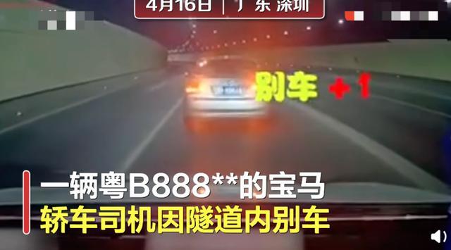 """深圳宝马男隧道别车扔水瓶被拘!或为""""惯犯"""",至少4次恶意别车 全球新闻风头榜 第1张"""