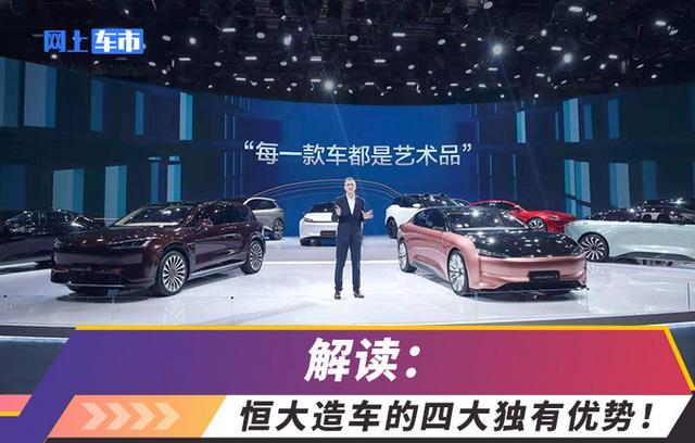 """恒大汽车""""不缺钱"""",资产恰好是很多年来牵制我国汽车产业发展的"""