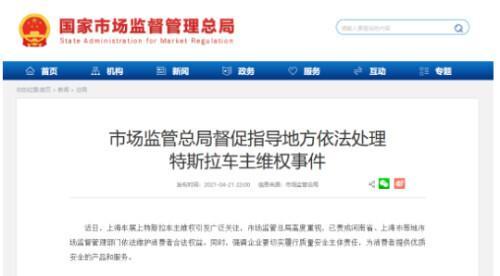 女性上海车展消费者维权 特斯拉汽车侵害私人信息