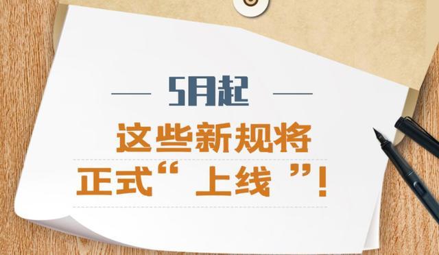 5月起,河北将实施《河北省城镇住宅小区物业服务监管办法》