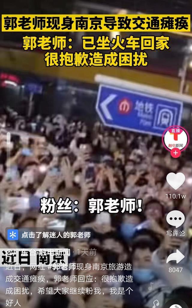 """达令是什么意思,网红""""郭老师""""现身南京致交通瘫痪?狂欢过后,能剩下什么呢?"""