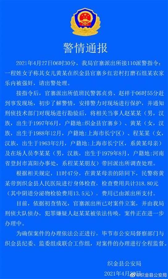 上海女游客称在贵州农家乐遭入室强奸,警方立案调查,村干部:嫌疑人初中毕业
