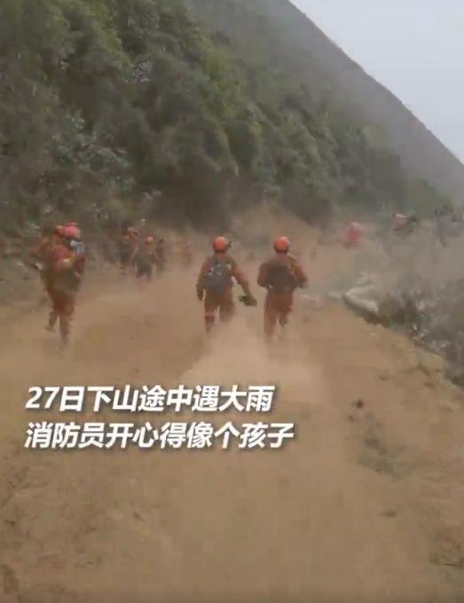 凉山消防灭火后遇大雨,高兴得像个孩子!网友:笑着笑着就哭了… 全球新闻风头榜 第1张