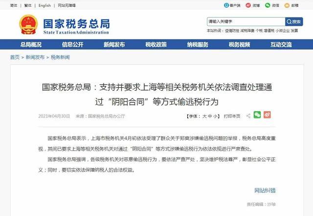 关于郑爽涉嫌偷逃税,国家税务总局表态 全球新闻风头榜 第1张