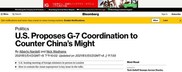 """结伙对抗中国?美媒:G7正考虑美国建议,以对抗所谓中国""""经济胁迫"""""""