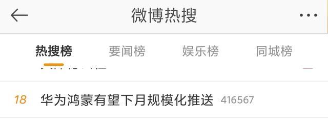 """推送消息,华为鸿蒙下月大规模推送 体验用户:兼具iOS的""""丝滑""""和安卓的开放性"""