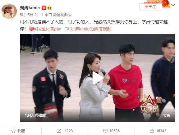 刘涛为年轻演员做点评:用不用功是骗不了人的 全球新闻风头榜 第1张