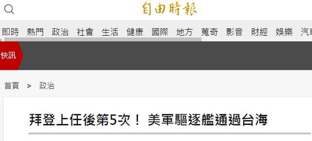 """美""""威尔伯""""号驱逐舰穿航台湾海峡 东部战区:对美舰穿航行动全程跟踪监视 全球新闻风头榜 第2张"""