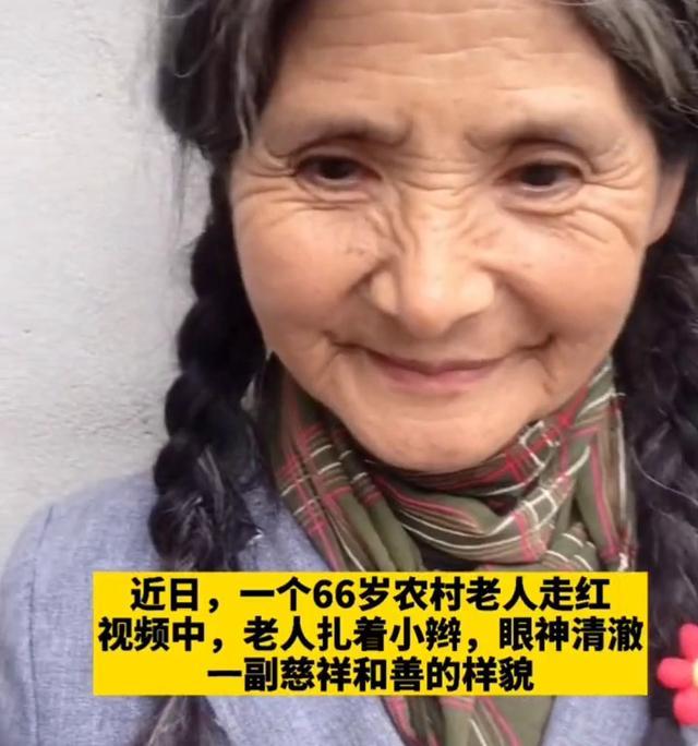 """66岁农村老人""""神仙颜值""""宛如童话公主,网友:岁月从不败美人 全球新闻风头榜 第2张"""