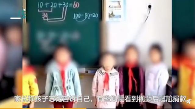 强迫献爱心?老师让未捐钱学生排队录像发家长群,当地教育局回应 全球新闻风头榜 第2张
