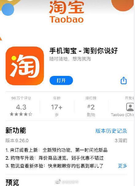 618前淘宝宣布改名手机淘宝改名为淘宝,网友:改了个寂寞? 全球新闻风头榜 第2张