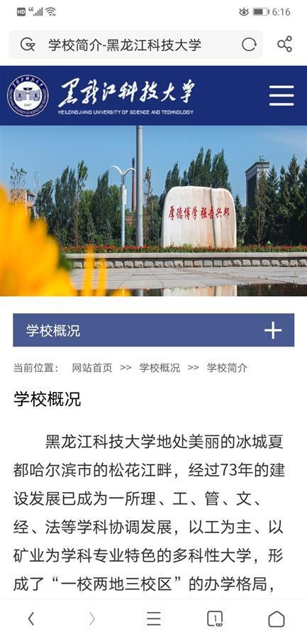 黑龙江科技大学不雅视频女主角坠亡?校方:视频真实,坠楼系谣言 全球新闻风头榜 第1张