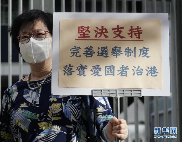 完成本地立法!香港立法会三读通过完善选举制度条例草案 全球新闻风头榜 第1张