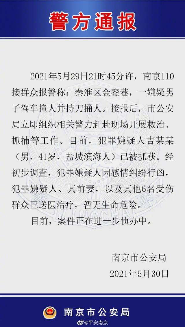 南京新街口发生驾车撞人捅人事件,警方:男子因感情纠纷行凶,致其前妻等7名群众受伤 全球新闻风头榜 第1张