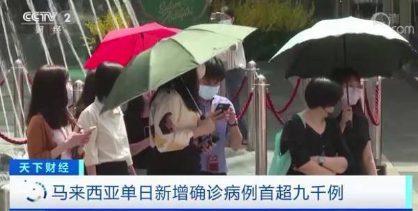 """""""非常危险""""!越南发现变异毒株混合体,能在空气中迅速传播!马来西亚将""""全面封锁""""…… 全球新闻风头榜 第2张"""