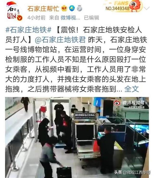 石家庄地铁一乘客遭工作人员殴打,当事人已被开除 全球新闻风头榜 第1张